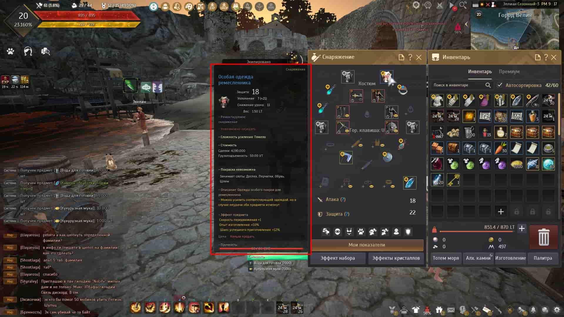 Гайд по изготовлению в Black Desert Online (БДО)