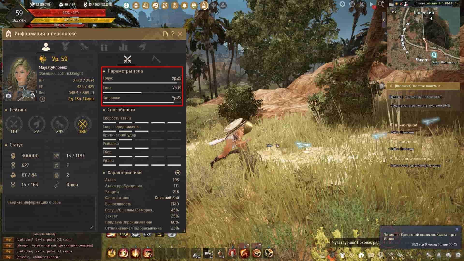 Как прокачать тонус и здоровье в Black Desert Online (БДО)