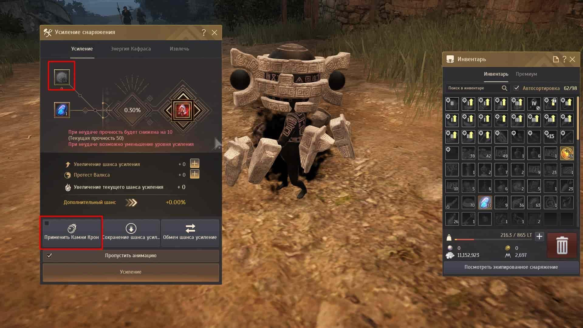 Как точиться в Black Desert Online (БДО)