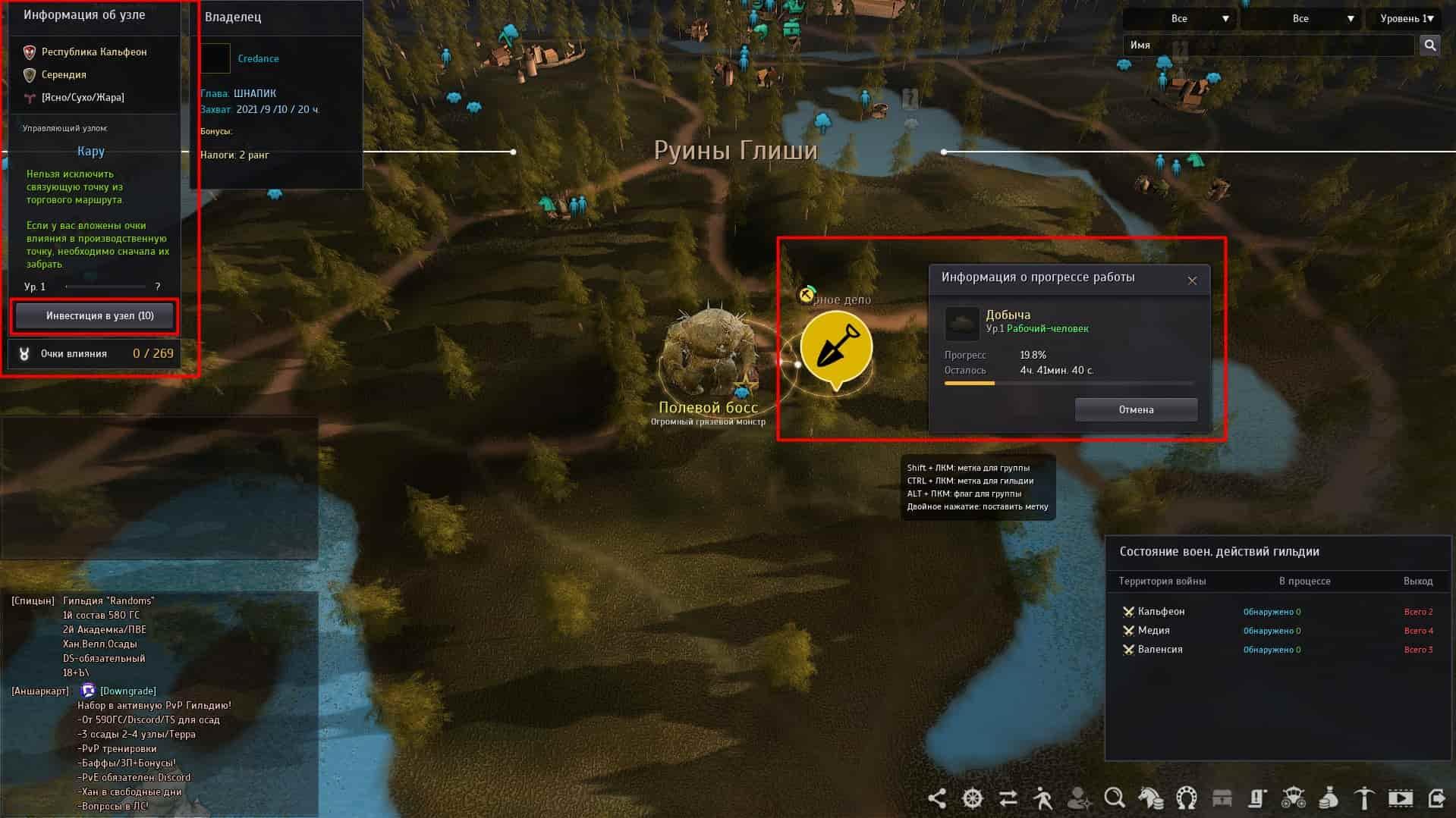 Как соединить узлы в Black Desert Online (БДО)