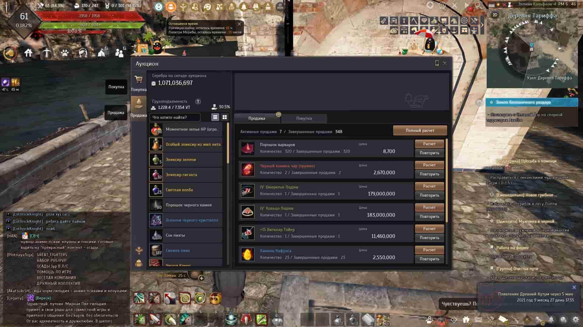 Как пользоваться складом, аукционом, горничными в Black Desert Online (БДО)